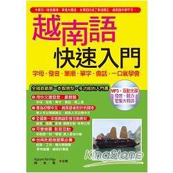 越南語快速入門:字母.發音.筆順.單字‧會話,一口氣學會( 附MP3含影音互動光碟)