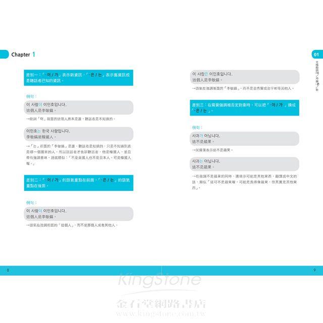 搞懂50個最容易混淆的韓語文法,讓人以為你是韓國人!