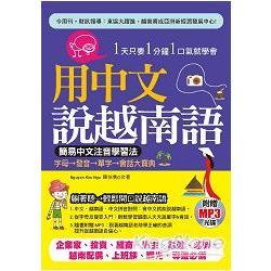 用中文說越南語:簡易中文注音學習法(附贈MP3)