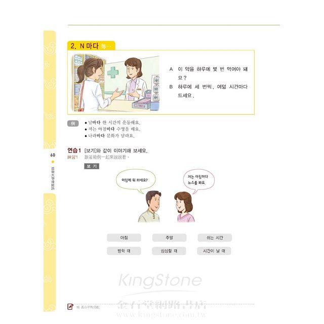 首爾大學韓國語2B(雙光碟1MP3+1互動光碟)