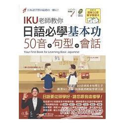 日語必學基本功 五十音+句型+會話(數位學習點讀版)