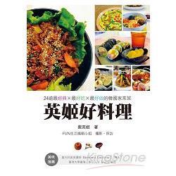 英姬好料理:24道最經典、最好吃、最好做的韓國家常菜