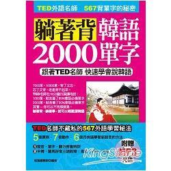 躺著背韓語2000單字:跟著TED名師 快速學會新語言(附贈MP3)