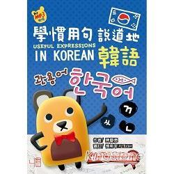 學慣用句說道地韓語