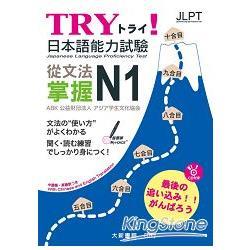 TRY!日本語能力試驗從文法掌握 N1(附有聲CD1片)