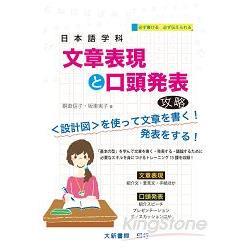 日本語科文章表現口頭表攻略