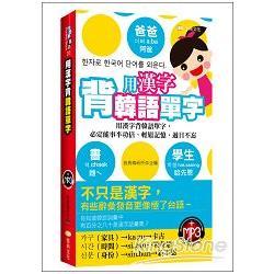 用漢字背韓語單字(50K附MP3)