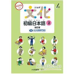 (改訂版)文化初級日本語2