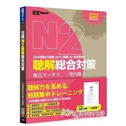 日檢N2聽解總合對策:(附1回模擬試卷+3回模擬試題+1MP3)
