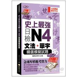 史上最強日檢N4文法+單字精選模擬試題(50K)