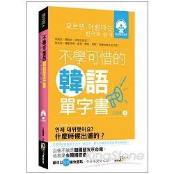 不學可惜的韓語單字書(50K附MP3)