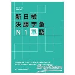新日檢決勝字彙:N1單語〈附MP3〉