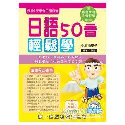 日語50音輕鬆學_第二版(附MP3+掛圖+清音小卡片)