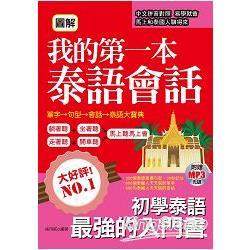 圖解 我的第一本泰語會話:初學泰語最強的入門書 ( 附泰語老師標準發音MP3)