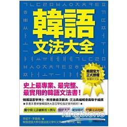 韓語文法大全:初級、中級、高級程度皆適用,史上最專業、最完整、最實用的韓語文法書!,李姬子、李鍾禧