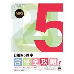 合格全攻略!日檢N5教本—【聽力.文法.單字.閱讀】,一次通過!(16K+MP3)