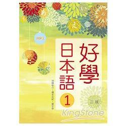 好學日本語1【二版】(16K彩色+1MP3)