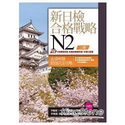 新日檢合格戰略N2【二版】(16K書+答案翻譯本+字彙本+1MP3)