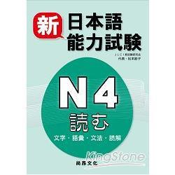 新日本語能力試驗N4 文字.語彙.文法.讀解