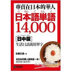 專賣在日本的華人!日本語單語14000【日中版】:在日本的華人都用這一本,超詳細!超好用!