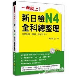 一考就上!新日檢N4全科總整理(附贈MP3 學習光碟)