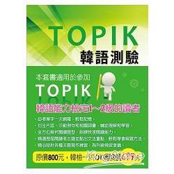 TOPIK韓語測驗:初級單字、閱讀、寫作