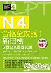 合格全攻略!新日檢6回全真模擬試題N4【讀解.聽力.言語知識〈文字.語彙.文法〉】(16K+6回聽解MP3