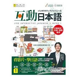 互動日本語基礎1