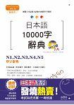 日本語10000字辭典:N1,N2,N3,N4,N5單字辭典(25K+ MP3)(精裝本增訂版)