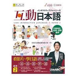 互動日本語基礎2