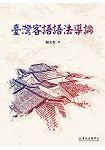 臺灣客語語法導論