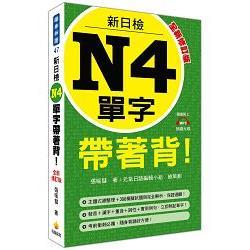 新日檢N4單字帶著背!全新修訂版(隨書附贈MP3朗讀光碟)