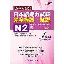 日本語能力試 完全模試.解N2