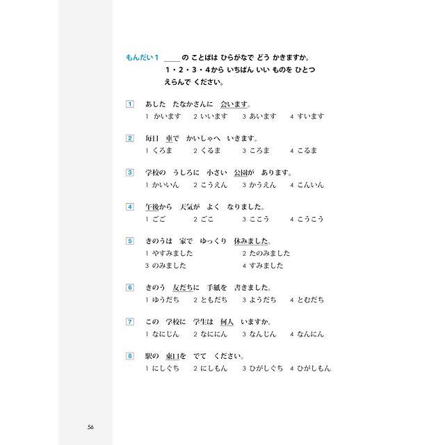 N5-N1新日檢單字大全:精選出題頻率最高的考用單字,一本全包全級數通用!(附2 MP3光碟)