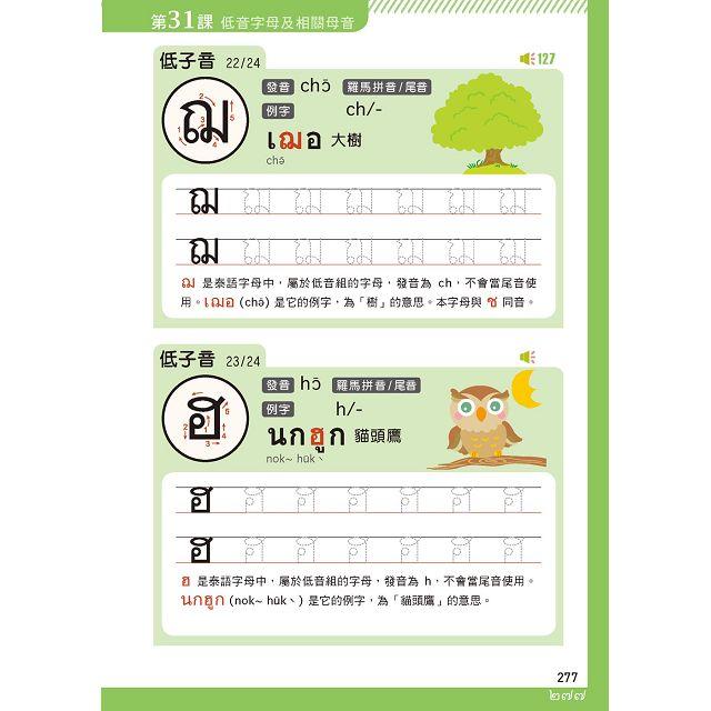 泰文字母聽.說.寫25K:把泰語老師帶回家,31堂課看懂泰文說泰語!(老師講解MP3+子音表海報)