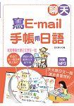 聊天、寫e-mail.手帳用日語(25K+1MP3)—就是要每天跟日文混在一起