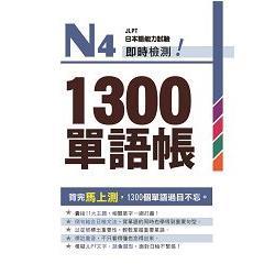 N4即時檢測!1300單語帳