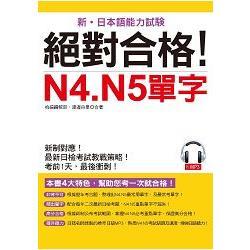 絕對合格!N4. N5單字:考前1天,最後衝刺(附MP3)