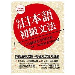 生存日本語初級文法:132個核心學習目標N5、N4重要表現600句