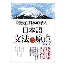 專賣在日本的華人!日本語文法的原點:從原點學習日語文法,才能一通百通!不再被日語的任何活用變化所迷惑