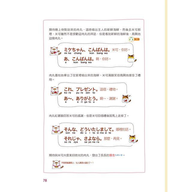 我的第一本日本語學習書【暢銷修訂版】(附1MP3)