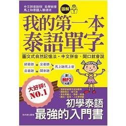 我的第一本泰語單字: 圖文式自然記憶法.中文拼音,開口就會說(附MP3)