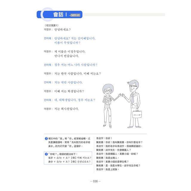 大家的韓國語〈初級1〉全新修訂版(1課本+1習作,防水書套包裝,隨書附贈標準韓語發音MP3)