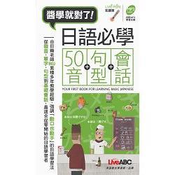 日語必學50音+句型+會話 口袋書