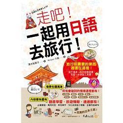 走吧!一起用日語去旅行!(附1MP3+防水書套)