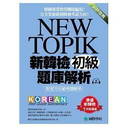 NEW TOPIK 新韓檢初級題庫解析:附官方示範考題解析,韓國專業教學團隊編寫,完全掌握新制韓檢考試方向