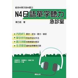 N4日語單字聽力急診室(書+1MP3)