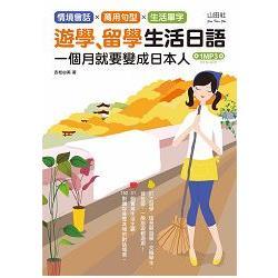 遊學.留學生活日語(25K+1MP3)