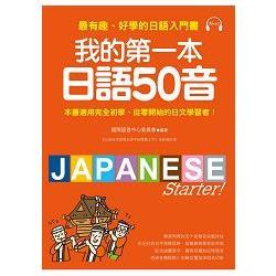 我的第一本日語50音:最有趣、好學的日語發音入門書(附MP3光碟)