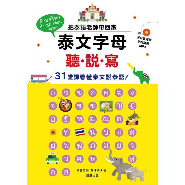 泰文字母聽.說.寫(修訂版):把泰語老師帶回家,31堂課看懂泰文說泰語!(附講解MP3+子音表海報)
